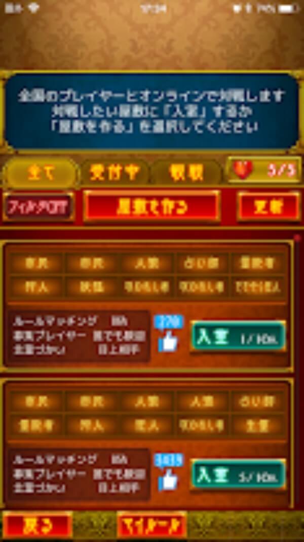 人狼ジャッジメント〜屋敷構成