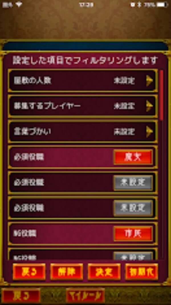 人狼ジャッジメント〜屋敷探し〜NG役職