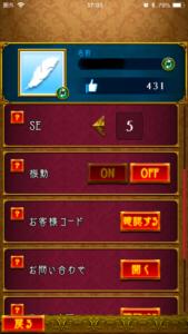 人狼ジャッジメント〜お客様コード