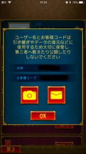 人狼ジャッジメント〜お客様コードの確認
