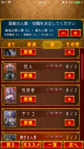 人狼ジャッジメント〜屋敷構成(人狼)