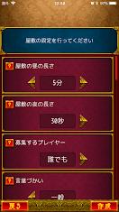 人狼ジャッジメント〜屋敷の設定