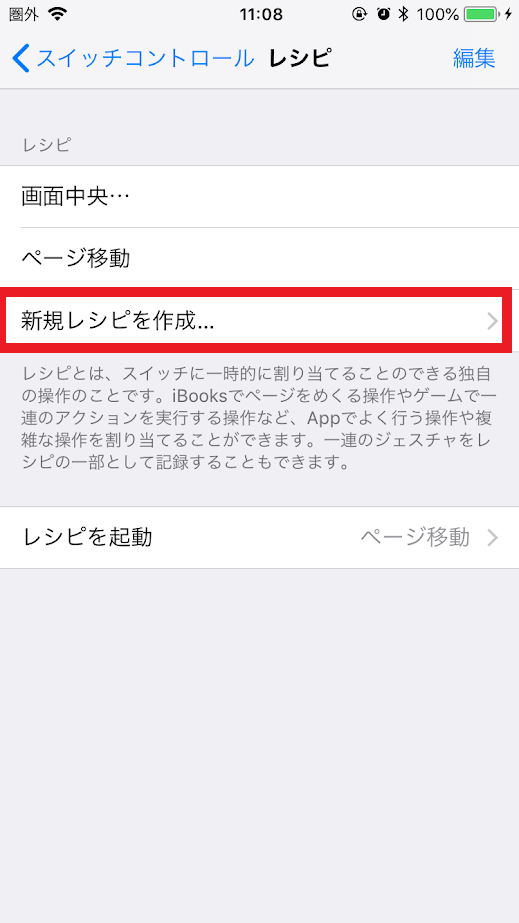 スイッチコントロール〜新レシピの記録