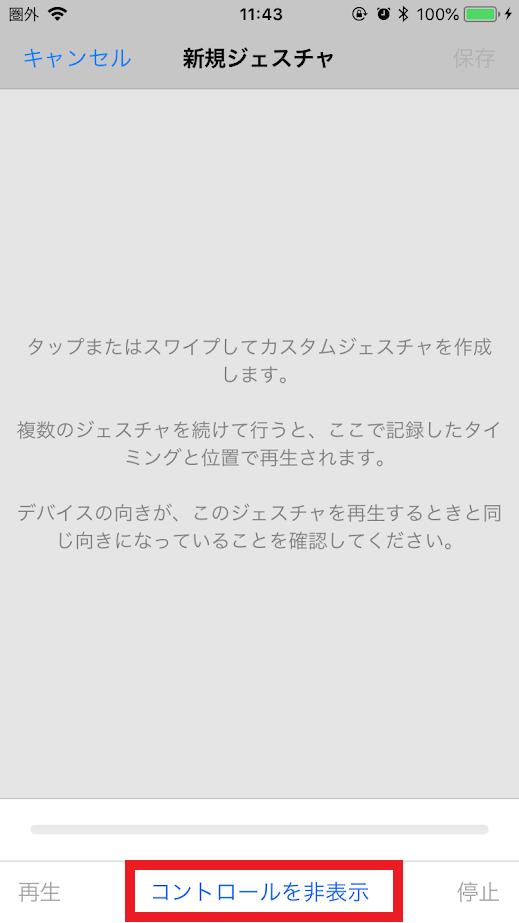 スイッチコントロール〜ジェスチャ記録画面