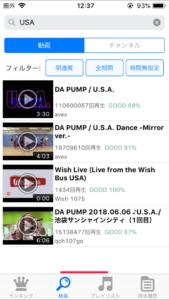 video clipアプリの曲追加方法 検索から