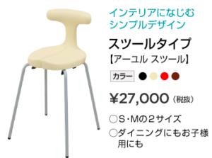 アーユル・チェアーの商品(スツールタイプ)