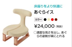 アーユル・チェアーの商品(あぐらいす)