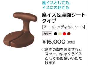 アーユル・チェアーの商品(座椅子&座面シート)