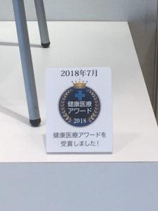 アーユル・チェアーの受賞〜健康医療アワード