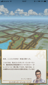 ハリポタGoのゲーム画面