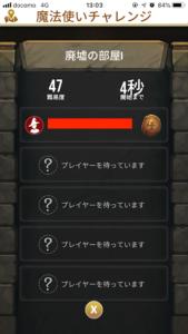 ハリポタGoの魔法使いチャレンジ〜待機画面
